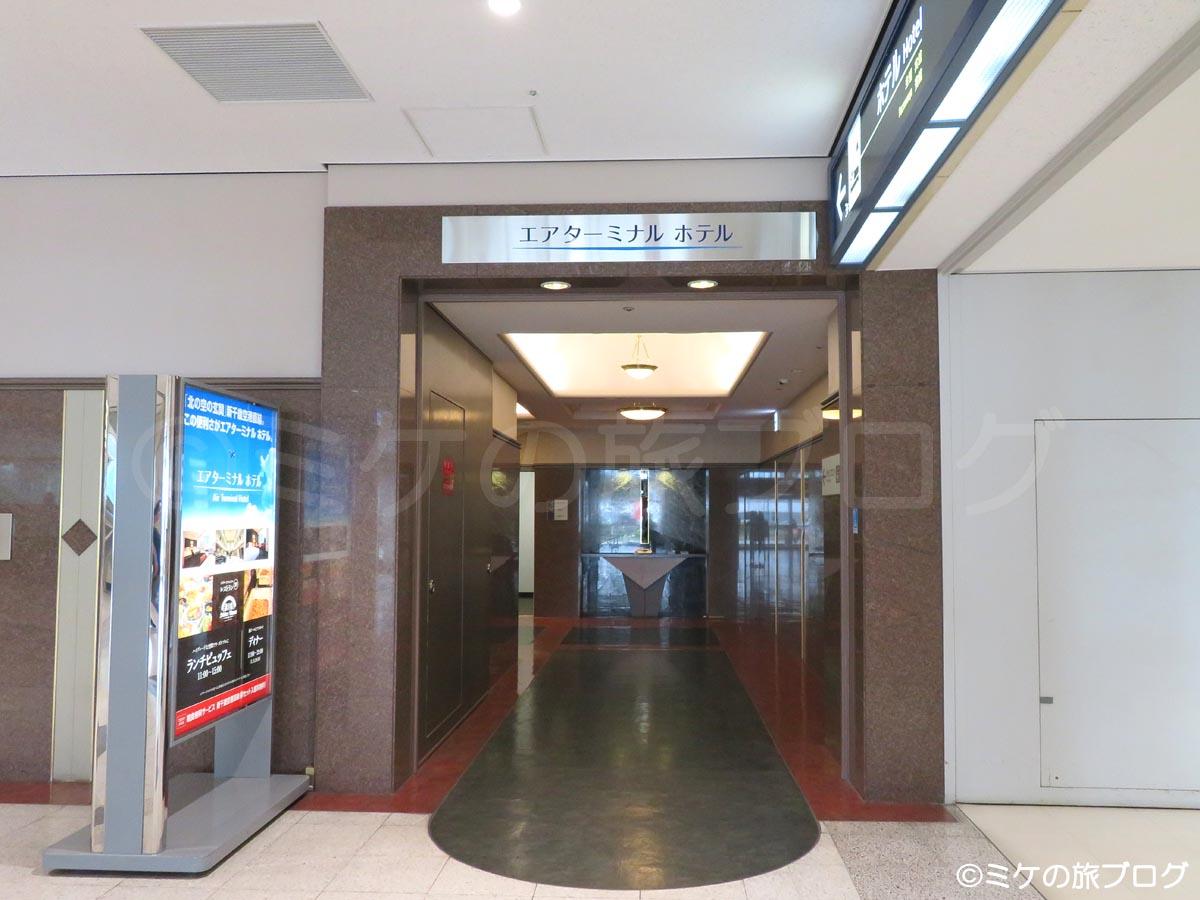 新千歳空港 エアターミナルホテル