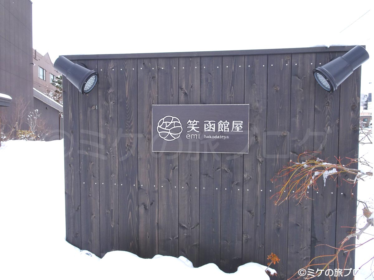 函館 湯の川温泉 笑 函館屋