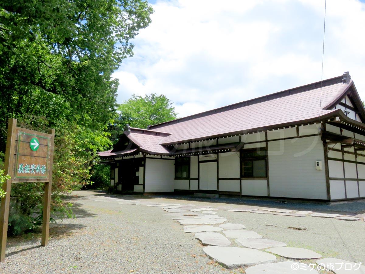 平取 義経資料館