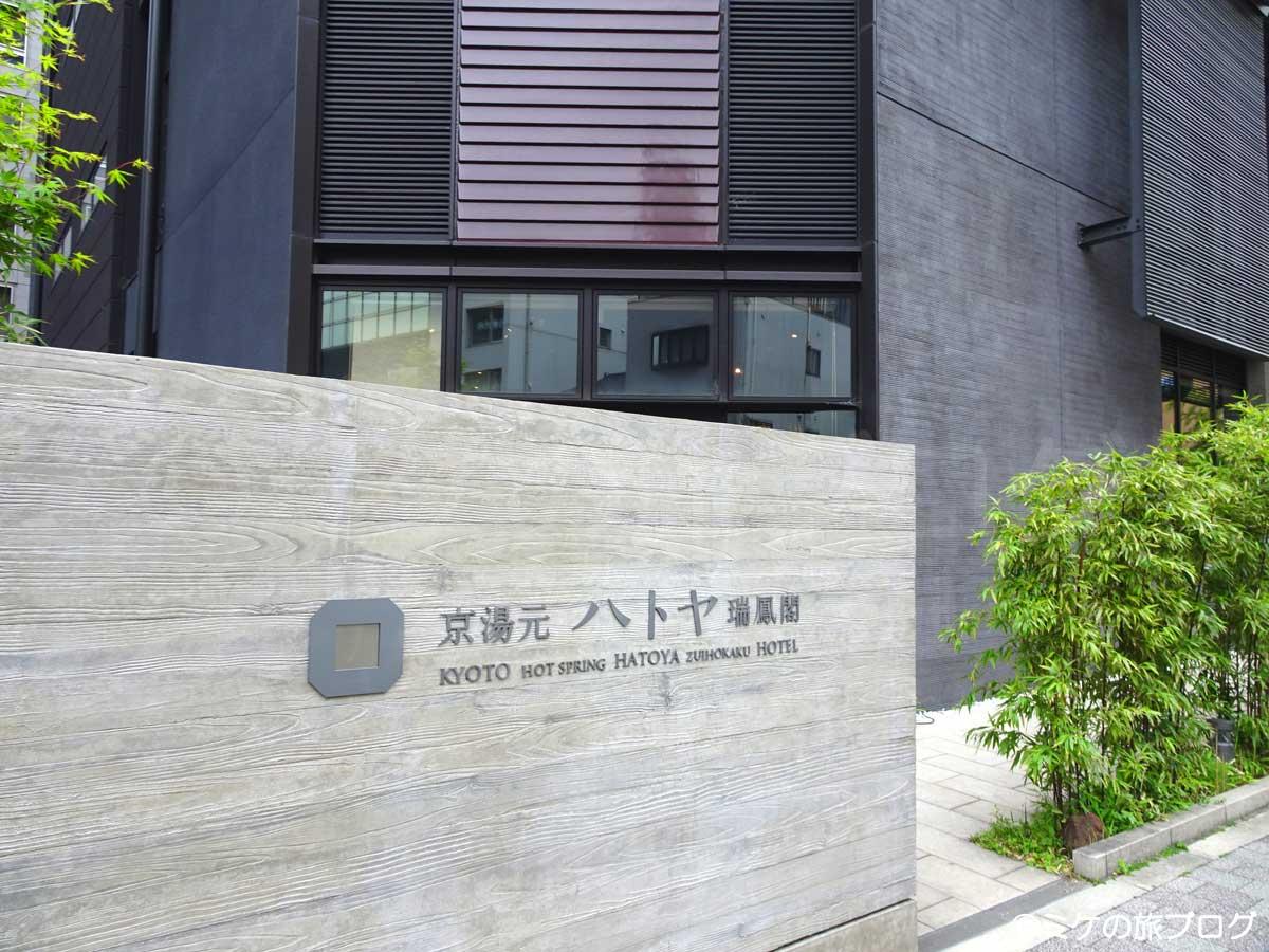 京都 ハトヤ瑞鳳閣