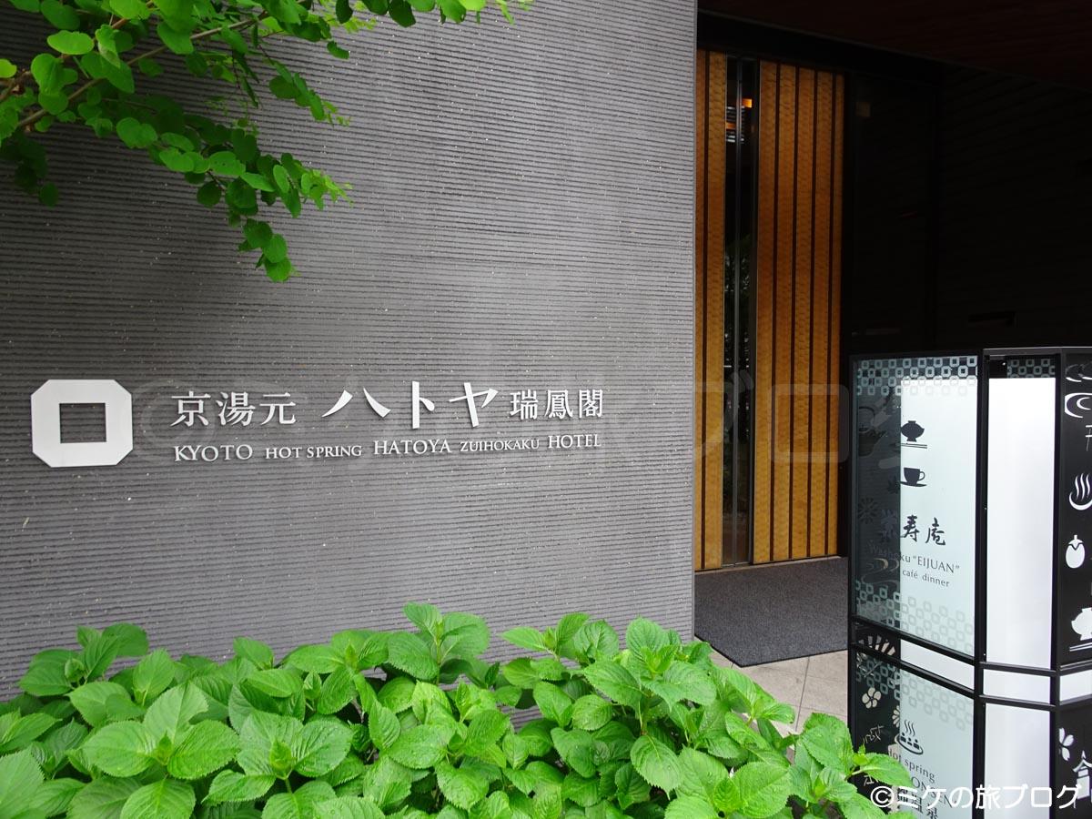 京都 温泉ホテル ハトヤ瑞鳳閣