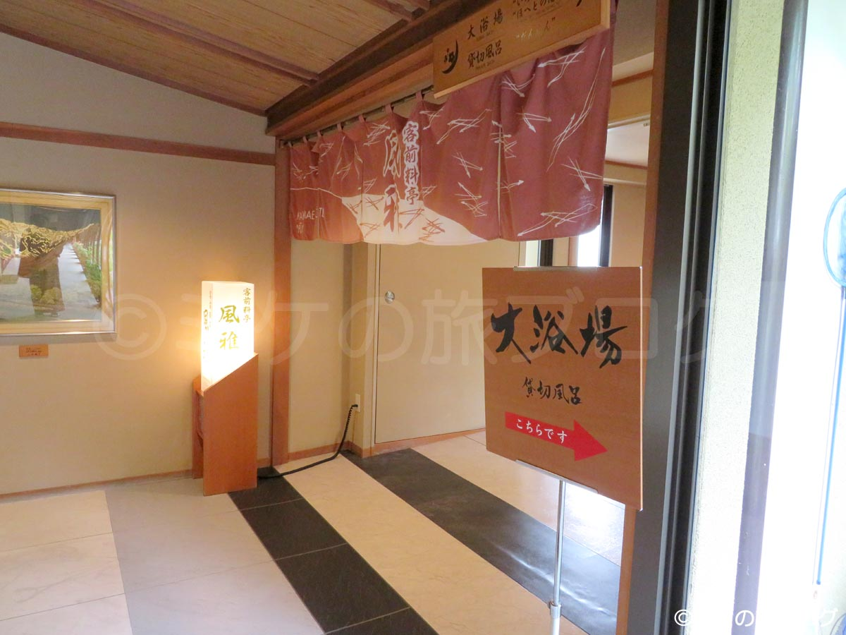 「松泉閣花月」の大浴場入り口