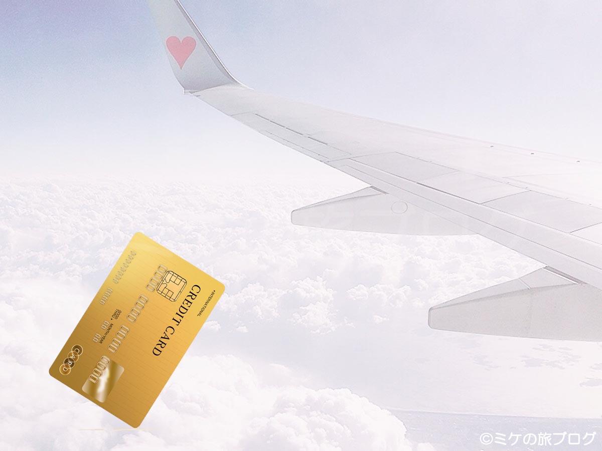 ゴールドカード 飛行機